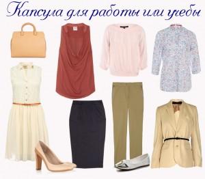 капсульный гардероб женщины