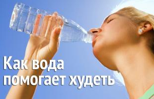 водя для похудения