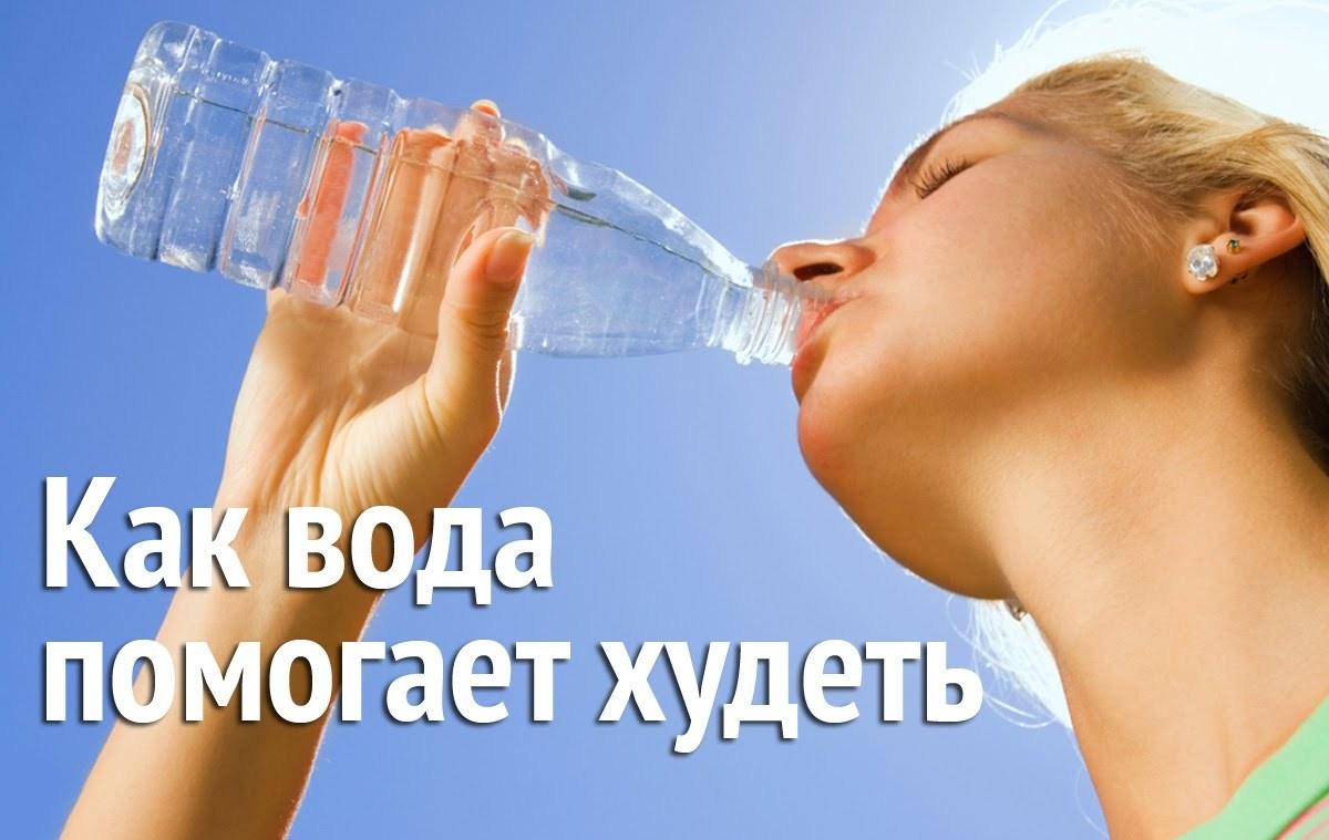 Похудеть С Чистой Водой. Как похудеть с помощью воды за неделю на 10 кг